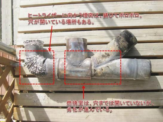 ロケットストーブの燃焼室とヒートライザーの劣化(ステンレス煙突、約1ヵ月)